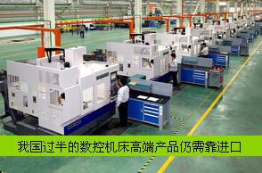 我国过半的数控机床高端产品仍需靠进口