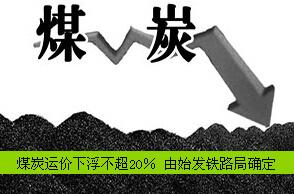 煤炭运价下浮不超20% 由始发铁路局确定